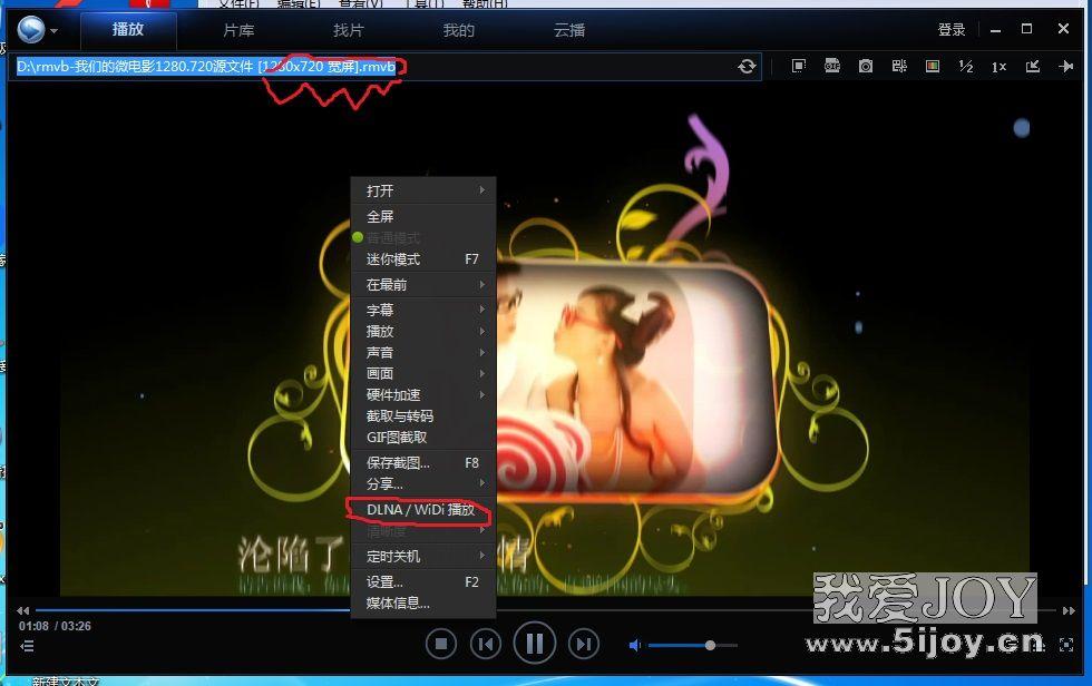 科普DLNA——如何在电脑和手机利用DLNA在智能电视上播放