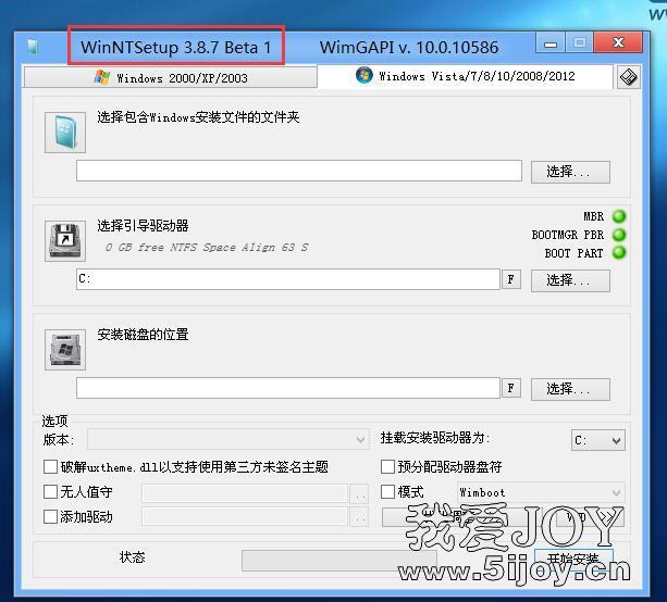 Windows10官方ISO原装系统安装方法之二——WinNT安装器法